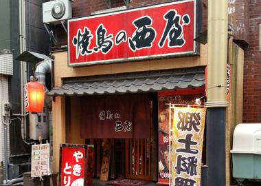 焼鳥の西屋 文化通り店