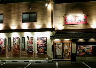 焼鳥の西屋 中央駅店